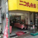 八丁堀で見つけた弁当全品250円の弁当屋さん!