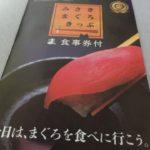 京急電鉄お得な切符「みさきまぐろきっぷ」