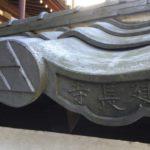 鎌倉建長寺の瓦の家紋