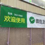 中国スマホ決済WeChat Pay(微信支付)日本人も登録可能!