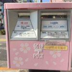 JR駒込駅北口前にある桜柄の郵便ポスト(さくらポスト)