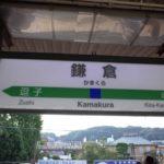 徒歩移動多めの鎌倉日帰りコース
