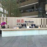 中国大手IT企業、網易(ネットイース)本社