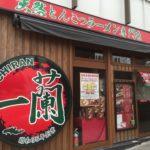 横浜桜木町にある穴場的な一蘭の店舗