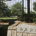 秋葉原駅徒歩圏内、やや広めでのんびりできる公園
