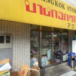西川口駅のアジア食材専門店「Bangkok Store(バンコックストア)」