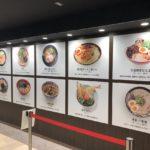 博多駅で食事に迷ったら、ここ!人気ラーメン店集結、博多めん街道!