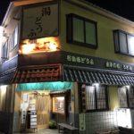 嬉野温泉のオススメ食事処、温泉湯豆腐発祥の店、宗庵よこ長!