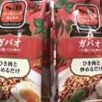 自宅で作るガパオライスのオススメ調味料!ひき肉と一緒に炒めるだけ!