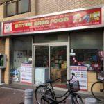 西日暮里のアジア食材専門店、MITTERI ASIAN FOOD(ミテリアジアンフード)