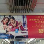 支付宝(Alipay,アリペイ)の春節中吊り広告