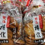 ボリューム満点、コスパ最高のせんべい!三幸製菓の越後樽焼(たるやき)