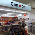 飯田橋駅周辺で唯一の百均、CanDo(キャンドゥ)飯田橋ラムラ店