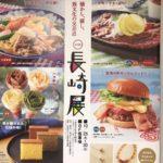 東武百貨店池袋店で長崎展開催!佐世保バーガーの出店も!