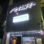 新大久保駅そばのベトナム料理専門店、ベトナムフォー