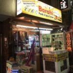 新大久保駅前のハラルショップ、Barahi Foods & Spice Center(バラヒ)