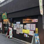 神保町駅そばの東南アジア料理専門店、海南鶏飯 天鶏(テンチィ)