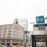 銀座・有楽町エリアの百貨店&商業施設まとめ