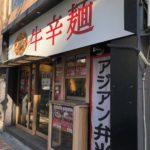 神田にあるベトナムフォー専門店、牛辛麺(ぎゅうからめん)
