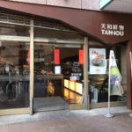 【台北】善導寺駅そばのオーガニックスーパー、天和鮮物(TANHOU)