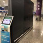 上海浦東空港到着ロビーのWi-Fi事情