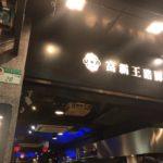 【台北】MRT松江南京駅そばの魯肉飯の人気店、富覇王猪脚