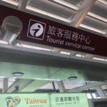 台北旅行で役立つWi-Fiサービス、iTaiwanについて