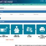 日本在住の中国人が台湾の観光ビザを取得する手順