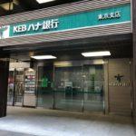韓国の4大銀行、KEBハナ銀行の東京支店