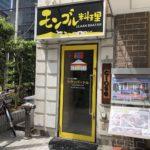 両国のモンゴル料理専門店、ウランバートル