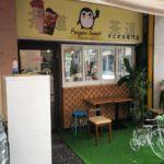 川口駅東口のタピオカ専門店、Penguin Sweet(ペンギンスイートティー)