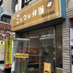 新大久保駅と東新宿駅の間あたりに位置する激安弁当屋さん、ニハマル弁当