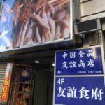 池袋駅北口そばにある中国、台湾が感じられる本場の中華フードコート、友誼食府