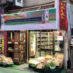 蕨駅西口のハラルフード専門店、New An-Nafi Halal Food