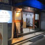 上野3丁目の銭湯、燕湯(つばめゆ)