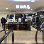 品川駅の最寄りの無印良品(MUJI)の店舗はどこ?