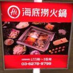 大阪・兵庫の海底撈火鍋(ハイディラオ)店舗まとめ