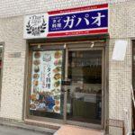 浅草橋5丁目のタイ料理店、ガパオ(GAPAO)