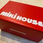 ミキハウスのシューズが半額以下で購入できるシューズモニターキャンペーン