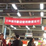 【台湾】台北におけるAlipay(支付宝)とWeChat Pay(微信支付)の現状