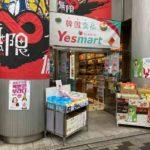 秋葉原エリア唯一の韓国スーパー、Yesmart(イエスマート)